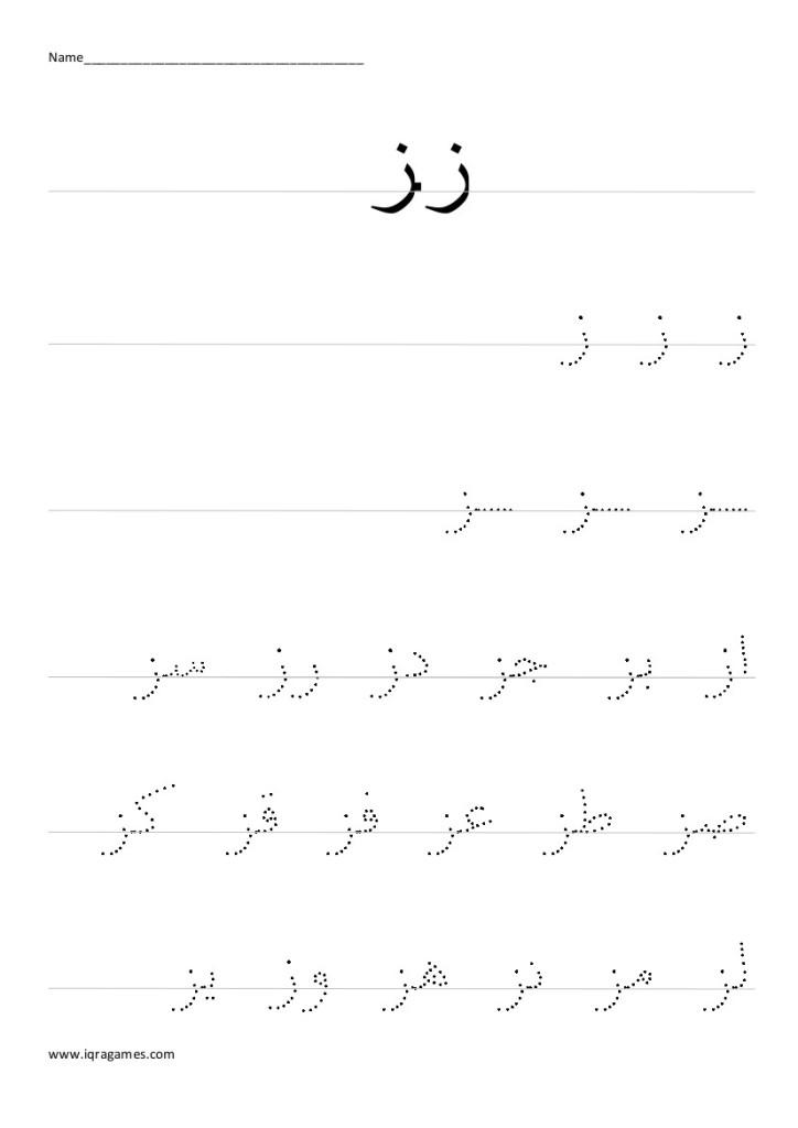 handwriting practice iqra games. Black Bedroom Furniture Sets. Home Design Ideas